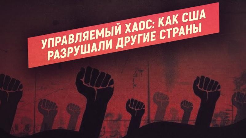 Управляемый хаос как стереть память и гордость любого народа