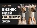 ТОП 10 бизнес идеи на дому 2020. Бизнес идеи 2020. Бизнес с нуля.