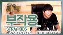 Stray Kids(스트레이 키즈) 부작용(Side Effects)[가사]가장 먼저 커버하기 피아노커버