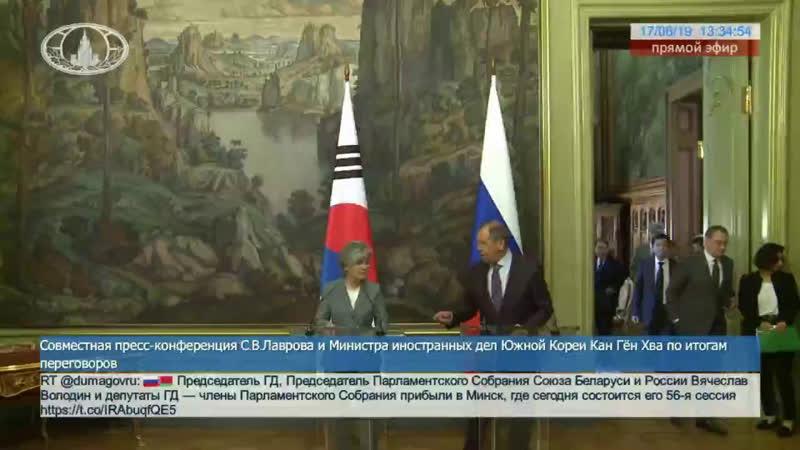 Пресс-конференция С.В.Лаврова и Министра иностранных дел Южной Кореи Кан Гён Хва