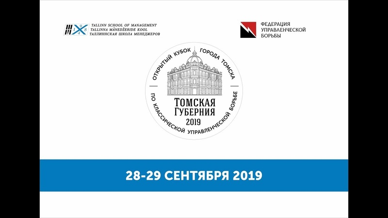 Группа А. Гайфулин Алексей (Томск) - Иванов Николай (Новосибирск). Томская губерния 2019.