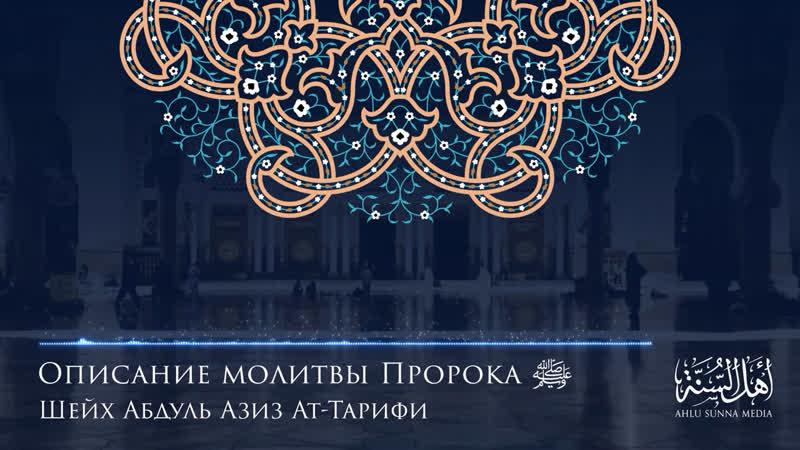 Шейх Ат-Тарифи – Описание молитвы пророка, мир ему и благословение Аллаха. Урок-3 @ulvan_attarifi 👈