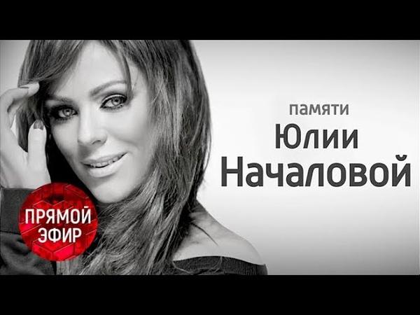 Последние 24 часа Юлии Началовой. Андрей Малахов. Прямой эфир от 18.03.19