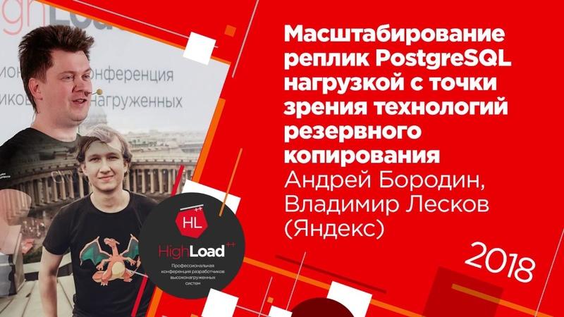 Масштабирование реплик PostgreSQL под нагрузкой Андрей Бородин Владимир Лесков Яндекс
