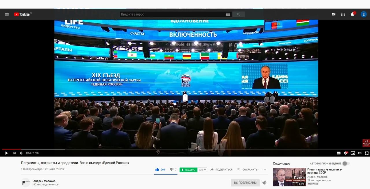 Станет ли XX съезд «Единой России» преддверием конца единой России?