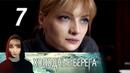 Холодные берега. 7 серия (2019) Детектив, триллер @ Русские сериалы