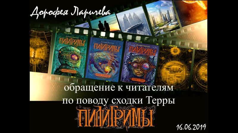 Дорофея Ларичева - обращение к читателям по поводу сходки Терры