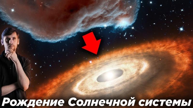 """Как появилась Солнечная система? Почему она """"плоская""""? Откуда мы это знаем? Небулярная гипотеза"""