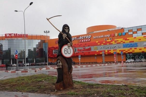 В Архангельске украли смерть... Возле торгового центра была установлена фигура в виде смерти с косой, которая должна была напоминать водителям об опасности превышения скорости. Однако, местным