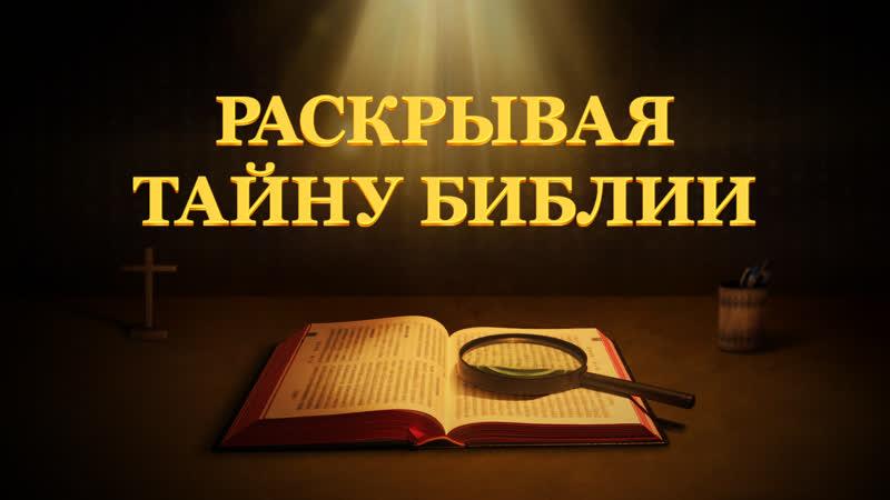 Библия Фильм   Толковая Библия «РАСКРЫВАЯ ТАЙНУ БИБЛИИ»