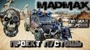 Проект ПУСТОШЬ Полная версия Mad Max апокалипсис Машина Dodge Ram