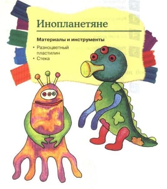 Простые поделки из пластилина - Инопланетяне Первый инопланетянин - Скатайте шар и украсьте его несколькими глазами и носом-грибком. Туловище слепите в форме огурца с вытянутым хвостиком. Руки и