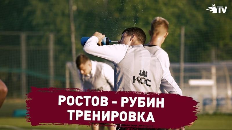Ростов - Рубин | Тренировка