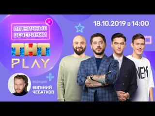 ТНТ PLAY - Пятничные вечеринки: Антон Шастун, Нурлан Сабуров, Стас Старовойтов, Расул Чабдаров (неделя 3)