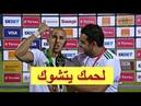 شاهد تصريحات لاعبي منتخب الجزائر - فيغولي،