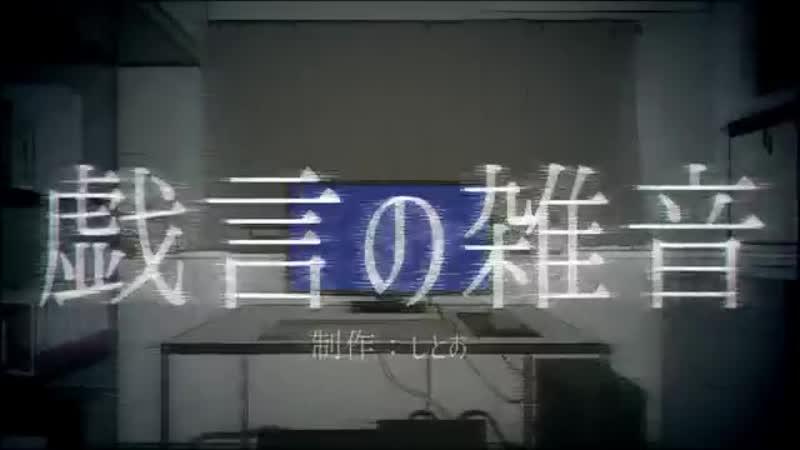 戯言の雑音■初音ミク (pv ver.1)