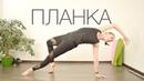 Планка челлендж / Plank challenge | About fit