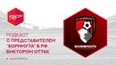 Подкаст с официальным представителем Борнмута в России | Виктор Оттак | We Are The Arsenal