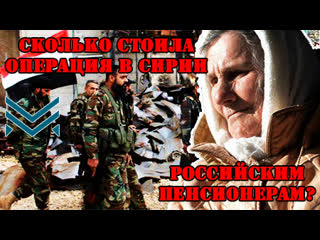 Во сколько обошлась российским пенсионерам военная операция в Сирии