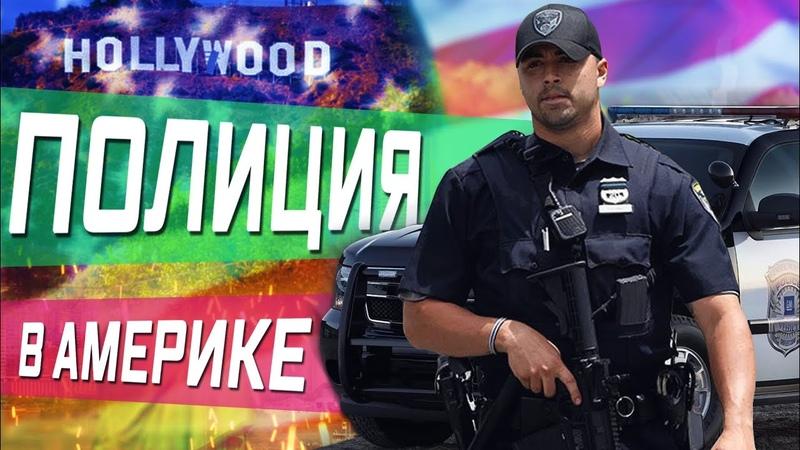 [Driver Серия 6] Разговор с полицейским в США. ШТРАФ 500$. Отношение полиции к людям.