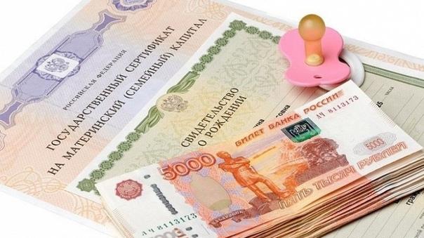 В России изменились правила расходования маткапитала
