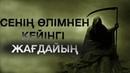 «СЕНІҢ ӨЛІМНЕН КЕЙІНГІ ЖАҒДАЙЫҢ» Ұстаз Ерлан Ақатаев ᴴᴰ