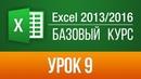 Обучение Excel 2013/2016. Урок 9