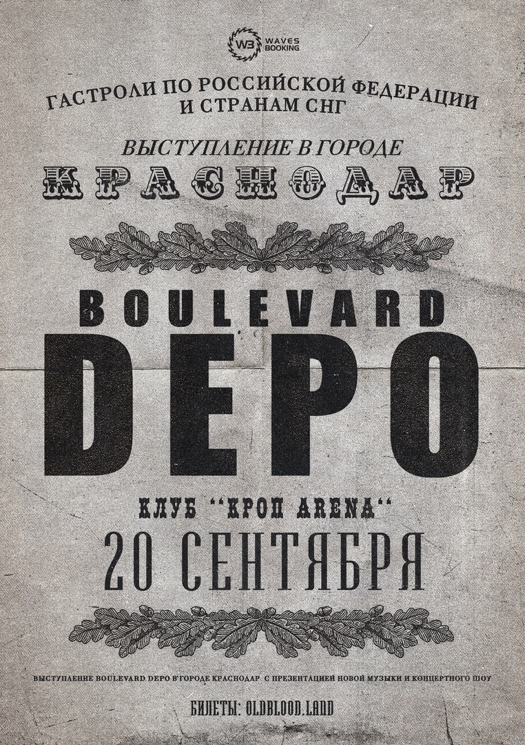 Афиша Краснодар BOULEVARD DEPO / 20.09, КРАСНОДАР КРОП ARENA