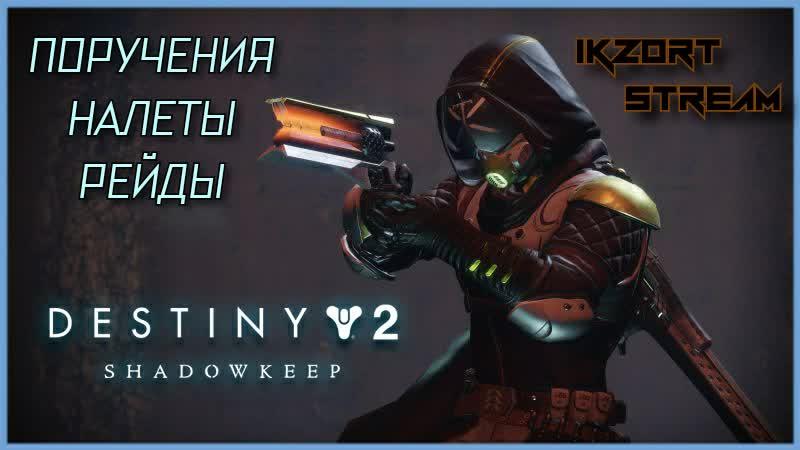 DESTINY 2 Shadowkeep ► Поручения на Марсе Налеты ► День 13 stream