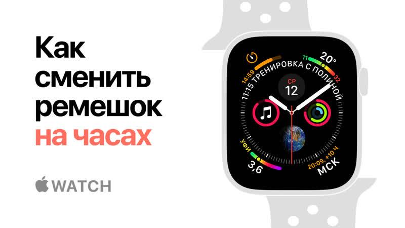 Поменяйте ремешок, чтобы мгновенно придать своим Apple Watch свежий облик.