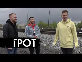 ГРОТ - рэп о том, как живет Россия - вДудь