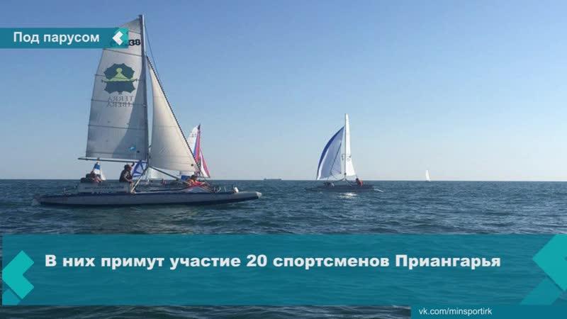 В Иркутской области впервые пройдут межрегиональные парусные соревнования