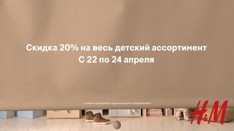 HM Kids - Скидка 20% на весь детский ассортимент с 22 по 24 апреля 2019
