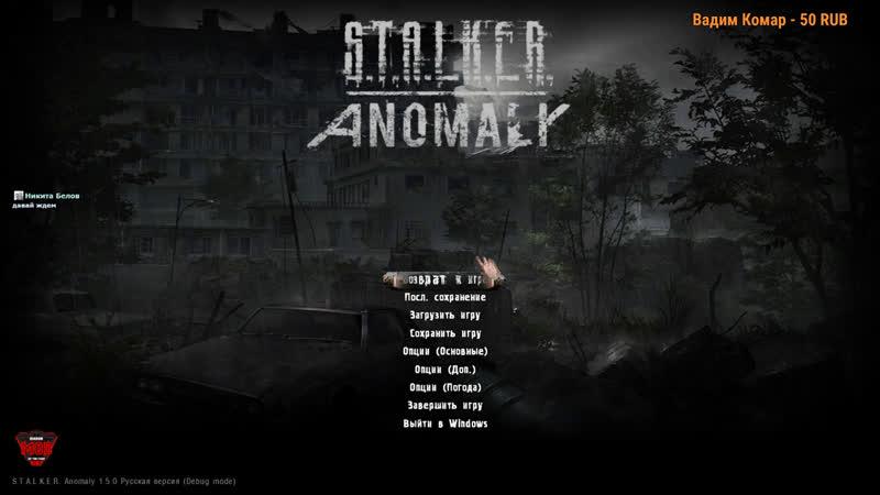 S.T.A.L.K.E.R Anomaly 1.5.0 [BETA 3.0] | 14 Смертный Грех