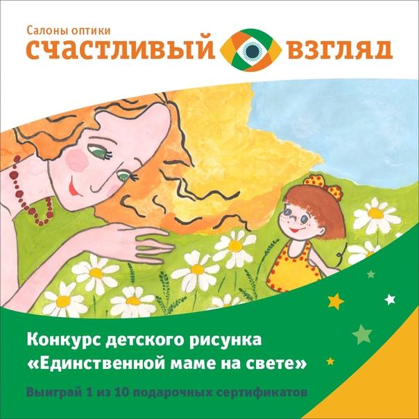 Ваш ребенок любит рисовать Участвуйте в конкурсе детского рисунка и выиграйте один из подарочных сертификатов в сеть оптик Счастливый взгляд.Узнать подробнее: 18, Есть противопоказания.