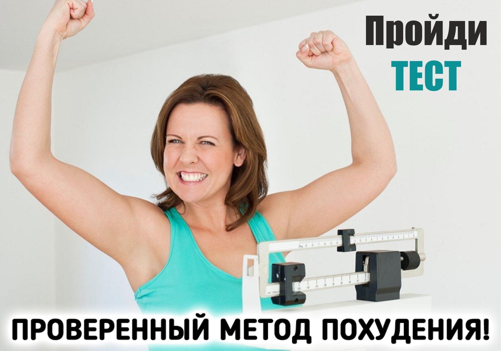 Проверенная методика похудения