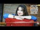 Салимка поёт на аварском 💗(Автор слов: Амина Абакарова)
