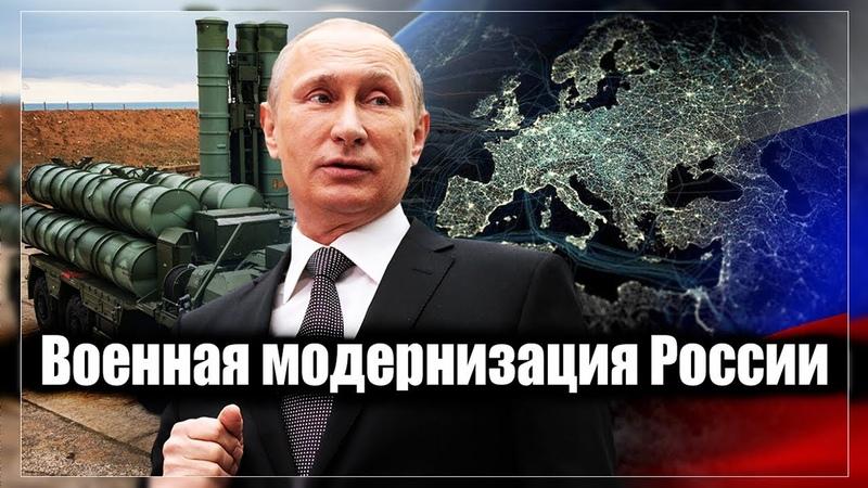 Куда ведет российская военная модернизация?