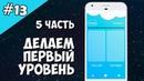 Android Studio создание игры 13: Делаем первый уровень игры (Часть 5).