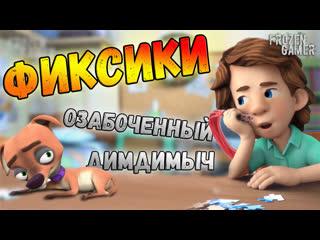 Фиксики   RYTP ПЕРЕЗАЛИВ