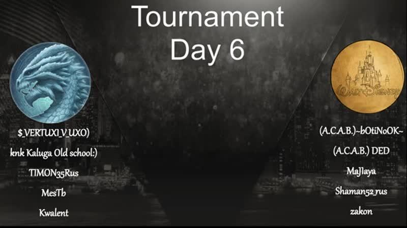 Punisher Турнир 5х5 | День 6 | WaltDisney_ vs Dragon 1Ce