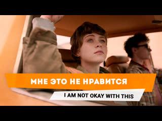 Мне это не нравится | I Am Not Okay With This  русский трейлер 2020
