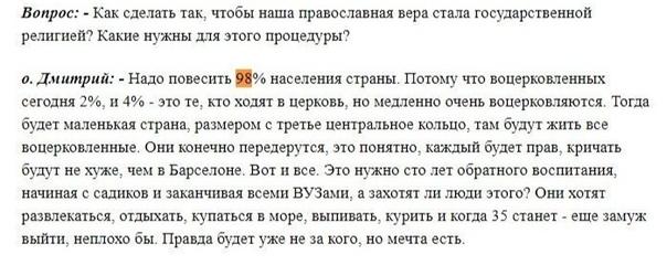Протоиерей Димитрий Смирнов на Радио Радонеж: Надо повесить 98% населения России