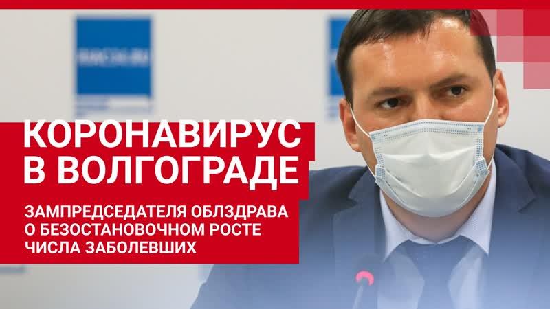 Брифинг по ситуации с коронавирусом в Волгограде