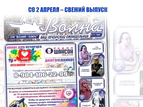 АНОНС ГАЗЕТЫ, ТРК «Волна-плюс», г. Печора, на 2. 04. 2020
