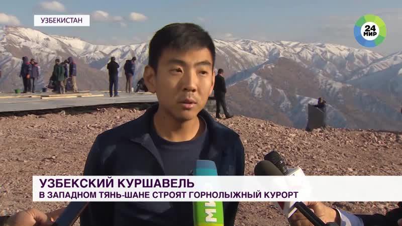 Узбекский Куршевель в горах Западного Тянь-Шаня строят лыжный курорт