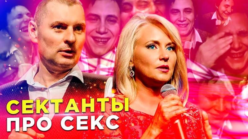 Салтаненко БРЕД про СЕКС обзор на секту никич mp4