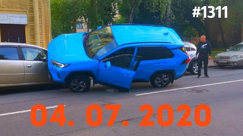 ☭★Подборка Аварий и ДТП от 04 07 2020 1311 Июль 2020 авария