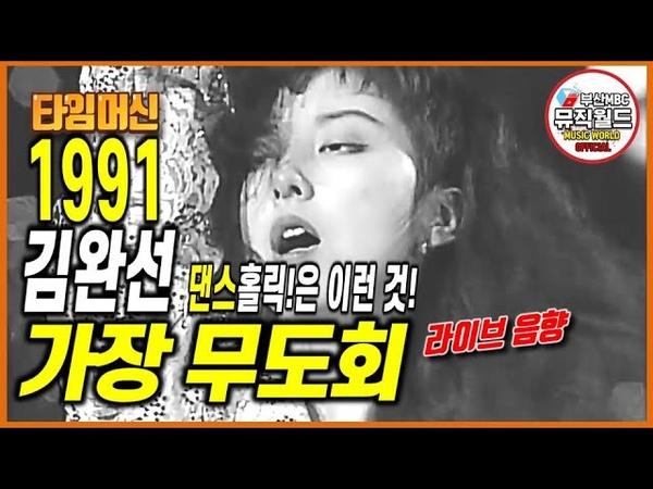 김완선 KIM WAN SUN - 가장무도회, 섹시댄스의 정석을 보여주는 절제된 안무! [ 타임머신 1991 부산MBC 창사32주년 그랜드쇼 ]