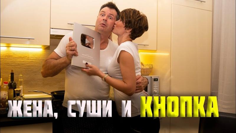 Как я праздную СЕРЕБРЯНУЮ кнопку Алекс Брежнев с ЖЕНОЙ после Крыма